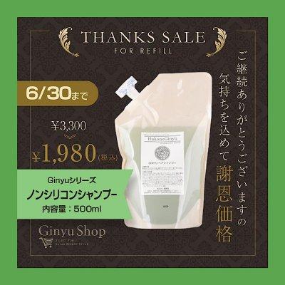 ノンシリコンシャンプー6月謝恩価格「Ginyuシリーズ」お徳詰め替え用500ml