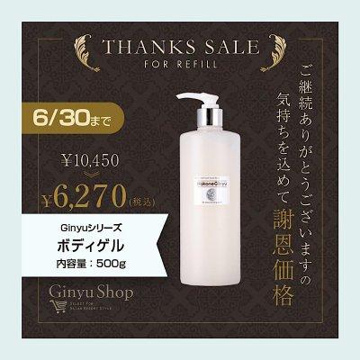 ボディゲル6月謝恩価格「Ginyuシリーズ」500g