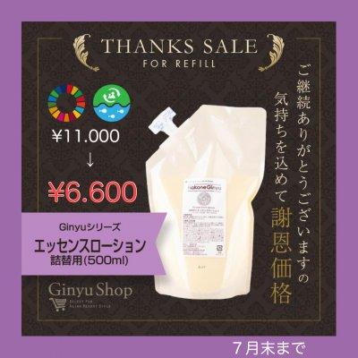 エッセンスローション7月謝恩価格「Ginyuシリーズ」」お徳詰替え用500m