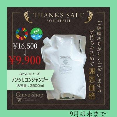 9月謝恩価格/SDGs商品/お徳詰め替え用/大容量2500ml「Ginyuシリーズ」ノ...