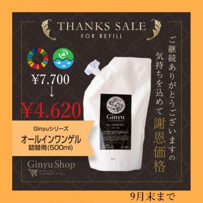9月謝恩価格/オールインワンゲル「Ginyuシリーズ」お徳詰替え用500ml
