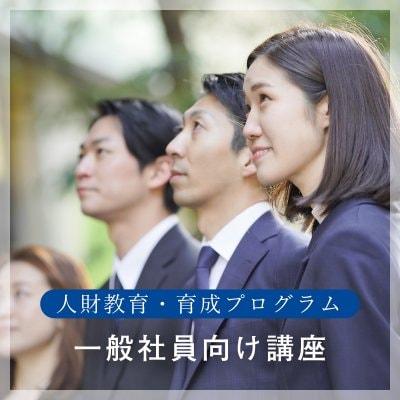 一般常識塾コース(一般社員向け/マナー講座)2時間3,000円×3回