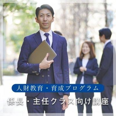 リーダー塾コース(係長/主任クラス向け講座)2時間4,000円×3回