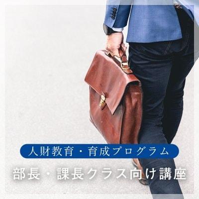 管理職セミナー(部長/課長クラス向け講座)2時間5,000円×3回