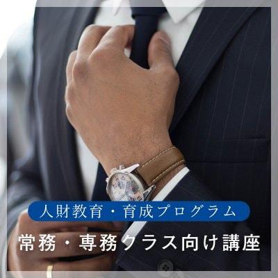 経営幹部セミナー(常務/専務クラス向け講座)2時間7,000円×3回