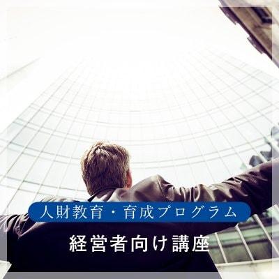 社長道(経営者向け講座)2時間10,000円×5回