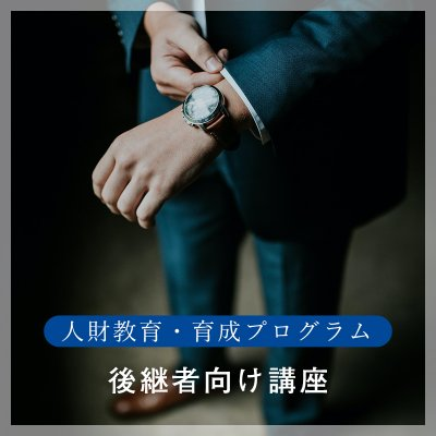 帝王学(後継者向け講座)2時間8,000円×5回