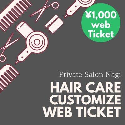 ヘアケアカスタマイズ1,000円ウェブチケット|Private Salon Nagi(ナギ)