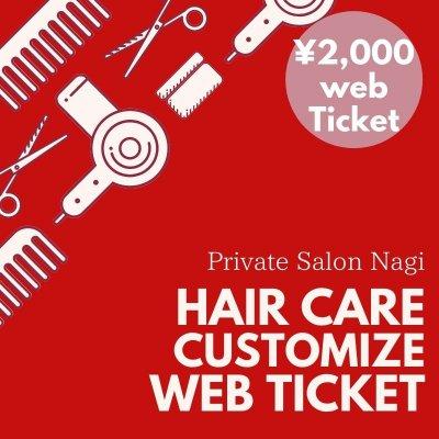 ヘアケアカスタマイズ2,000円ウェブチケット|Private Salon Nagi(ナギ)