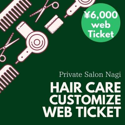 ヘアケアカスタマイズ6,000円ウェブチケット|Private Salon Nagi(ナギ)