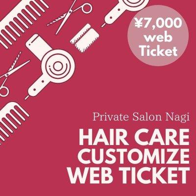 ヘアケアカスタマイズ7,000円ウェブチケット|Private Salon Nagi(ナギ)