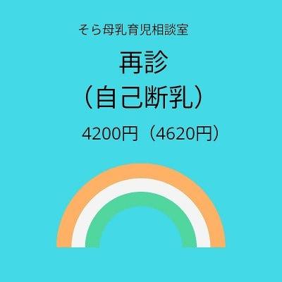 自己断乳再診料金4200円(外税)現地払い