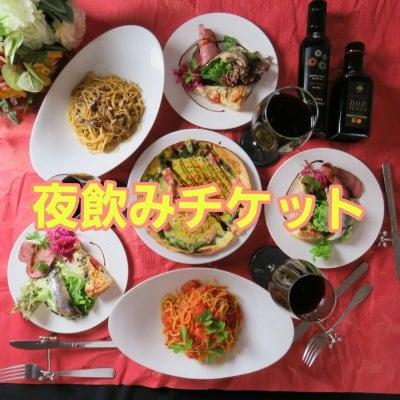 【1800円】夜飲みチケット ポイント付♪イタリアン料理 ママ会/女子会/お子様連れ/打ち上げ/送迎会/