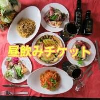 【1300円】昼飲みチケット ポイント付♪イタリアン料理 ママ会/女子会/お子様連れ/打ち上げ/送迎会/