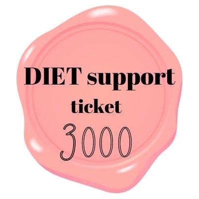 ダイエットカウンセリングチケット3000