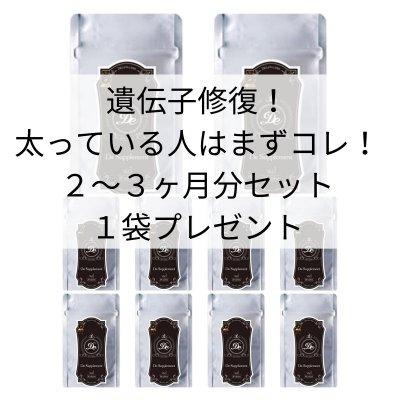 De vol1 Deサプリ『集中コース10』1袋サービス
