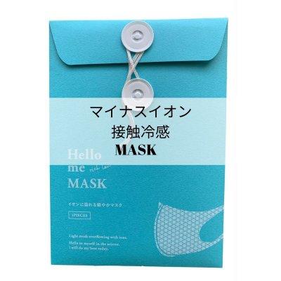 Hello me MASK(マイナスイオンマスク)