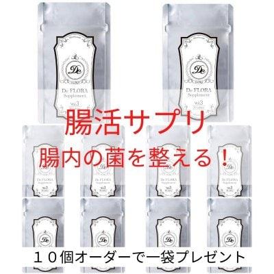 菌活サプリ VOL3 10個セット1袋プレゼント
