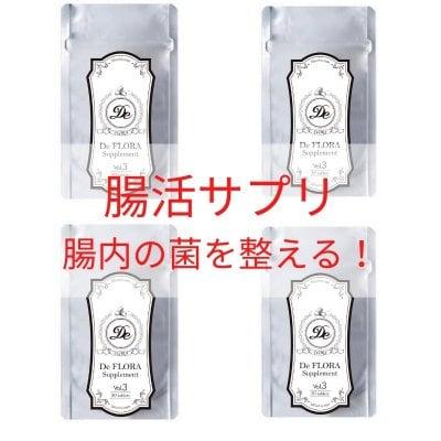菌活サプリVOL3 4袋セット
