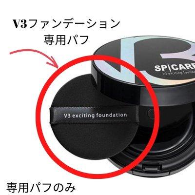 「パフ」V3ファンデーション専用パフ