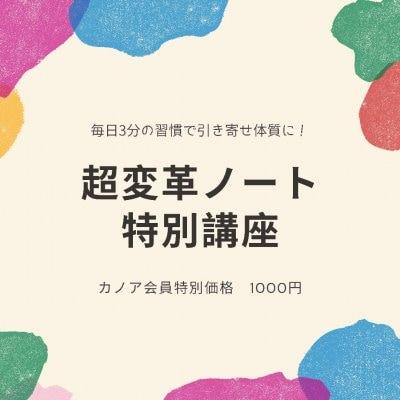 8月30日開催!【カノア会員様専用】超変革ノート講座