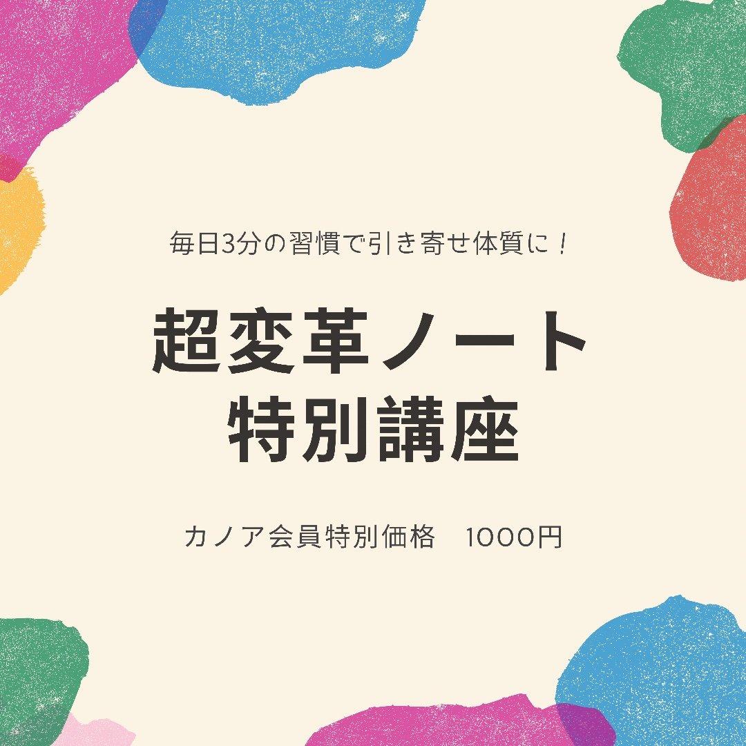 8月30日開催!【カノア会員様専用】超変革ノート講座のイメージその1