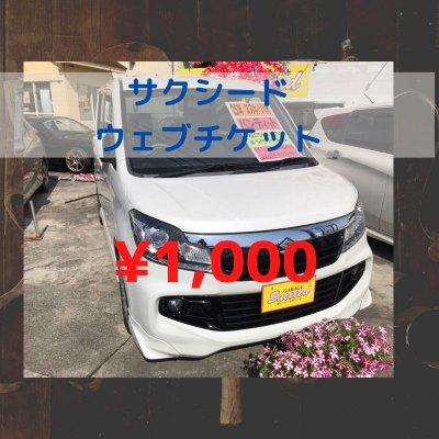 【現地払い専用】サクシードウェブチケット¥1,000