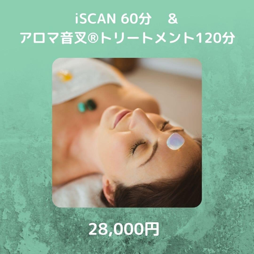 iScan60分+アロマ音叉®️トリートメント120分のイメージその1