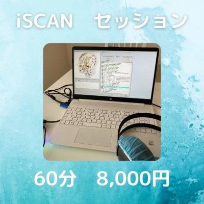 iScan 60分