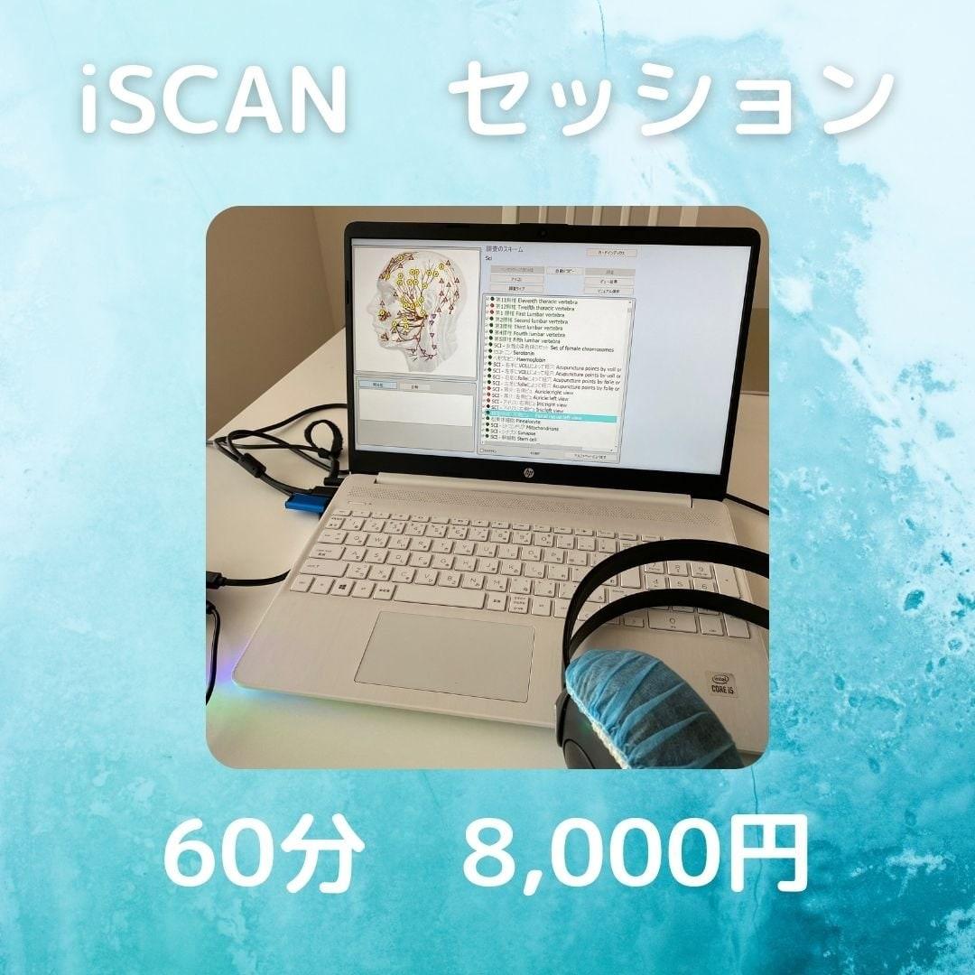 iScan 60分のイメージその1