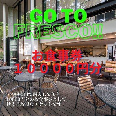 GO TO フレスコキャンペーン!お食事券10000円分!!