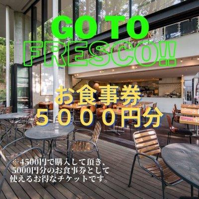 GO TO フレスコキャンペーン!お食事券5000円分!!