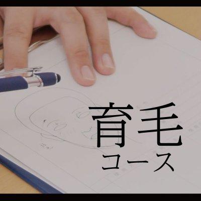 育毛&首治療コース 5000円(税別)ウェブチケット