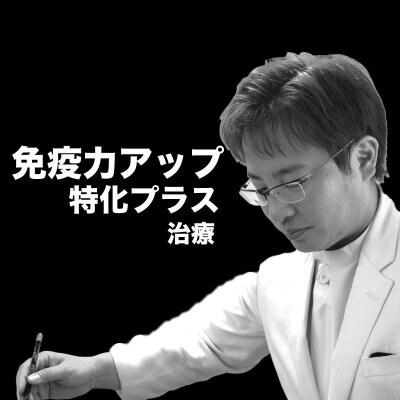 [期間限定ポイントアップ]免疫力アップ特化プラス治療 5000円(税別)ウェブチケット