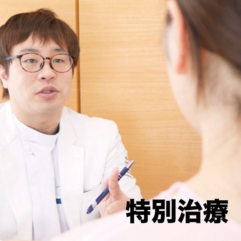 特別治療 10000円(税別)ウェブチケットのイメージその1