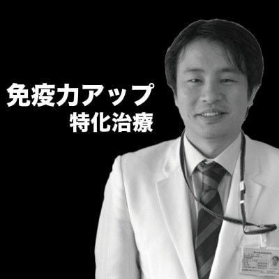通常治療、免疫アップ特化治療 5000円(税別)ウェブチケット