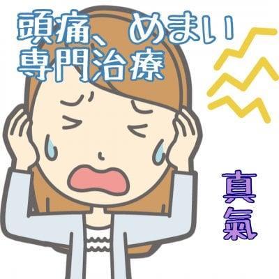 頭痛、めまい専門治療おすすめコース 松本市総合治療院 真氣