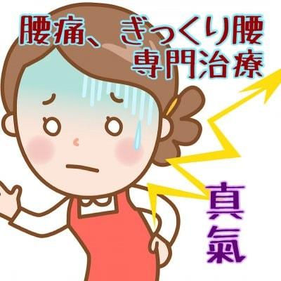 腰痛、ぎっくり腰専門治療おすすめコース/松本市総合治療院真氣