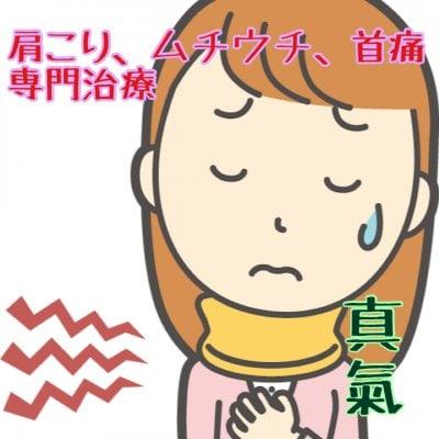 肩こり、首痛、ムチウチ専門治療おすすめコース 松本市総合治療院 真氣