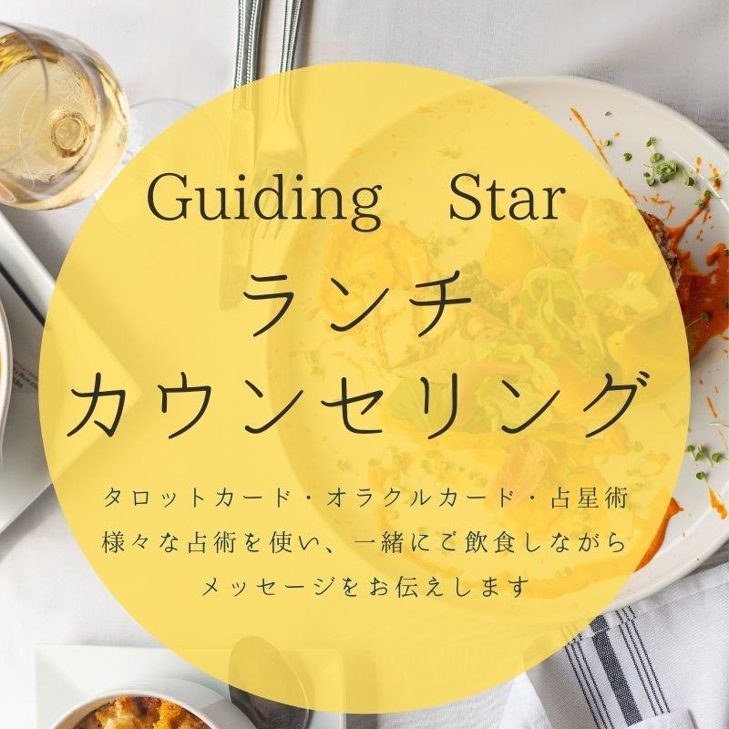 【対面占いカウンセリング120分】Guiding Star~星の導き~のイメージその1