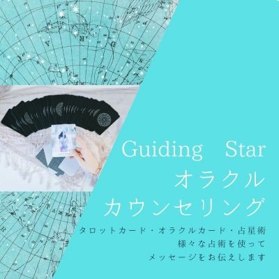 星読み・カードリーディング 60分【Guiding star~星の導き~】