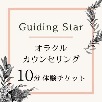Guiding Star オンラインカウンセリング 10分チケット