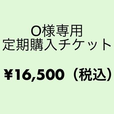 O様専用 定期購入チケット