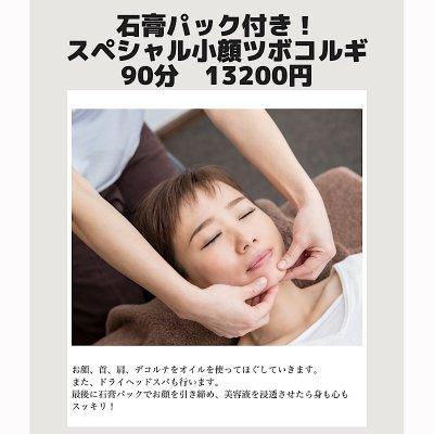 スペシャル小顔ツボコルギ90分(石膏パック付き)