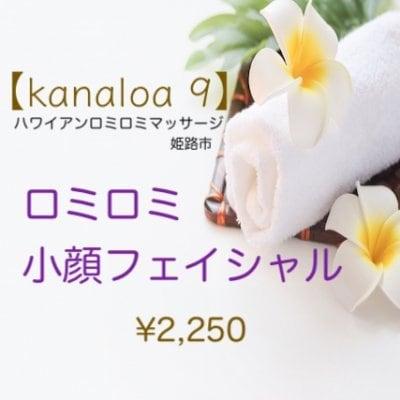 【kanaloa 9】姫路市サロン ロミロミ小顔フェイシャル ¥2,250
