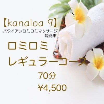 【kanaloa 9】ロミロミレギュラーコース/70分/¥4,500