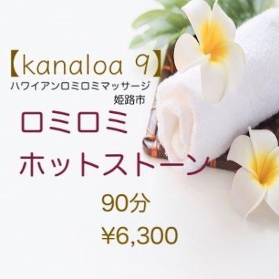 【kanaloa 9】ロミロミ姫路市サロン ホットストーンマッサージ/90分・¥6,300