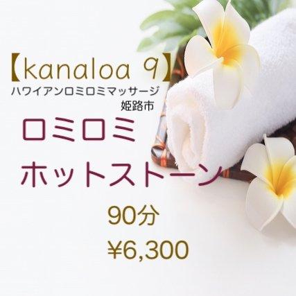【kanaloa 9】ロミロミ姫路市サロン ホットストーンマッサージ/90分・¥6,300のイメージその1
