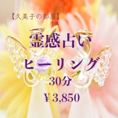 【久美子の部屋】沖縄の霊感占い・ヒーリング30分