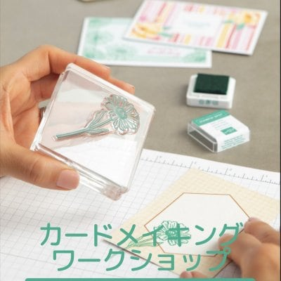 【Divine Rose/ディヴァインローズ】カードメイキング・ワークショップ